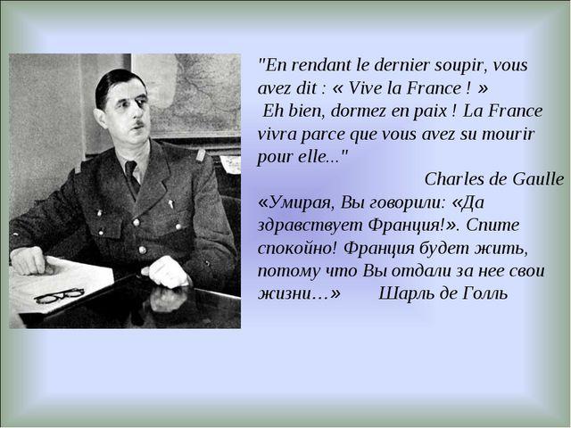 """""""En rendant le dernier soupir, vous avez dit : «Vive la France !» Eh bien,..."""
