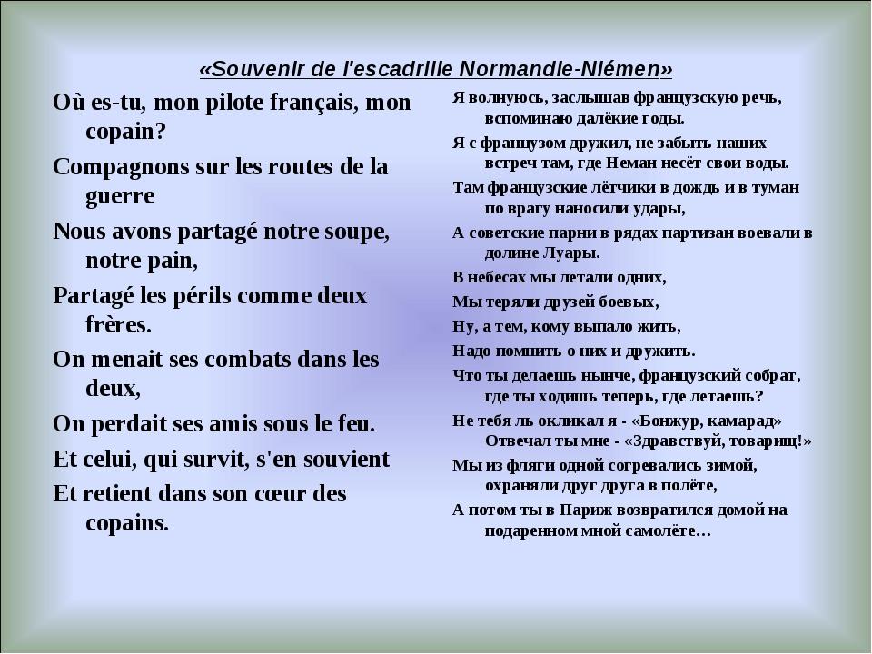 «Souvenir de l'escadrille Normandie-Niémen» Où es-tu, mon pilote français, mo...