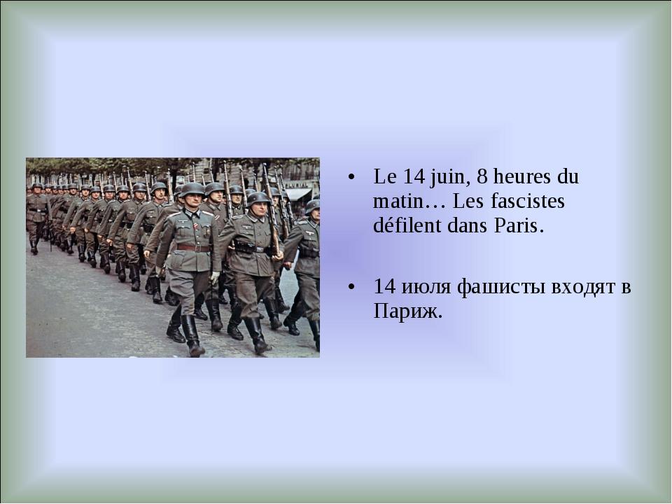 Le 14 juin, 8 heures du matin… Les fascistes défilent dans Paris. 14 июля фаш...