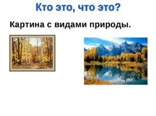 Картина с видами природы.