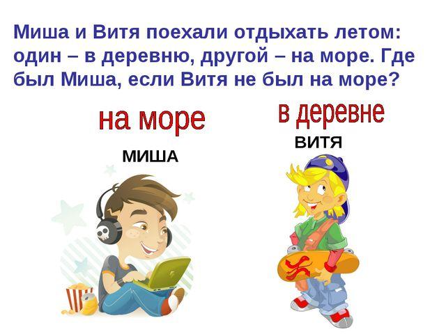 Миша и Витя поехали отдыхать летом: один – в деревню, другой – на море. Где б...