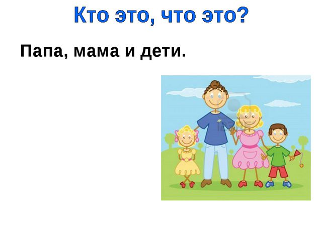 Папа, мама и дети.