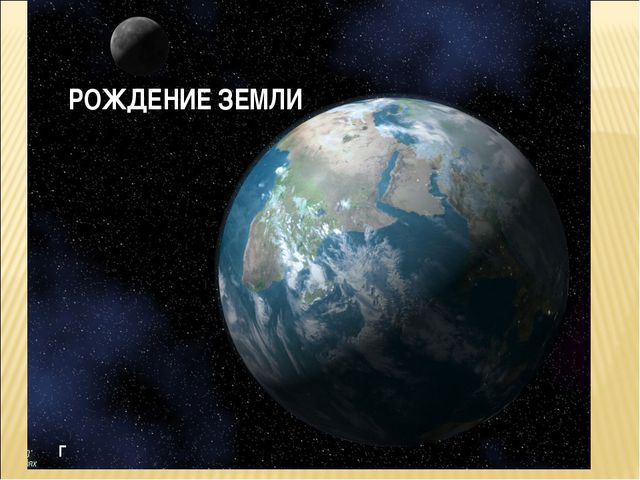 РОЖДЕНИЕ ЗЕМЛИ Г