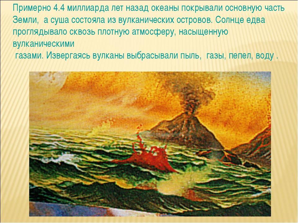 Примерно 4.4 миллиарда лет назад океаны покрывали основную часть Земли, а суш...