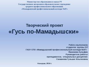 Министерство образования и науки РТ Государственное автономное образовательно