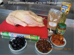 Ингредиенты блюда «Гусь по-Мамадышски»