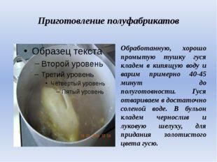 Приготовление полуфабрикатов Обработанную, хорошо промытую тушку гуся кладем