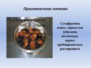 Приготовление начинки Сухофрукты изюм, чернослив (удалить косточки), курягу п