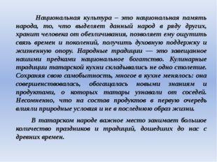 Национальная культура – это национальная память народа, то, что выделяет дан