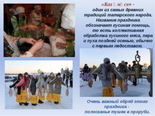 «Каз өмәсе» - один из самых древних традиций татарского народа. Название праз