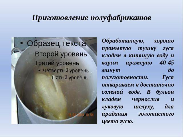 Приготовление полуфабрикатов Обработанную, хорошо промытую тушку гуся кладем...