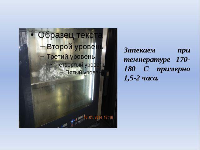 Запекаем при температуре 170-180 С примерно 1,5-2 часа.