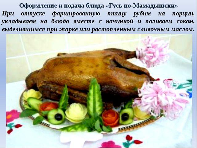 Оформление и подача блюда «Гусь по-Мамадышски» При отпуске фаршированную птиц...
