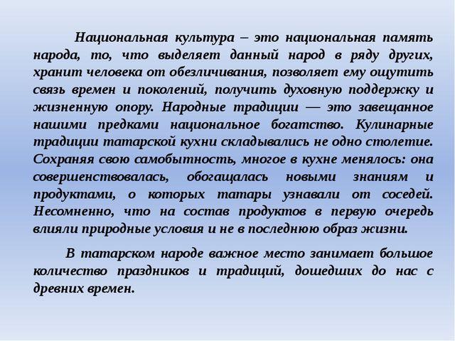Национальная культура – это национальная память народа, то, что выделяет дан...