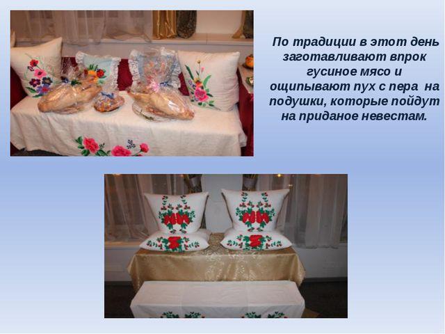 По традиции в этот день заготавливают впрок гусиное мясо и ощипывают пух с п...