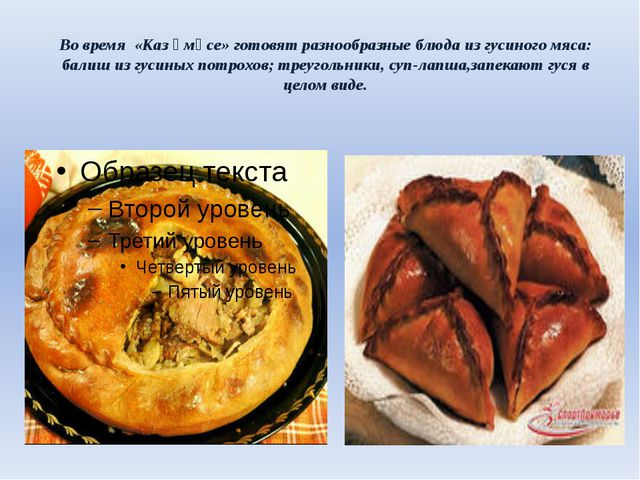 Во время «Каз өмәсе» готовят разнообразные блюда из гусиного мяса: балиш из г...