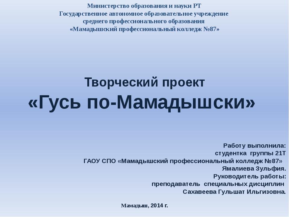 Министерство образования и науки РТ Государственное автономное образовательно...