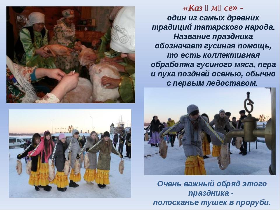 «Каз өмәсе» - один из самых древних традиций татарского народа. Название праз...