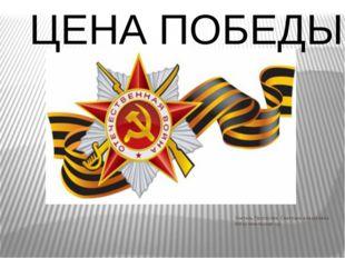 Учитель Протасова Светлана алексеевна Мбоу никольская сш ЦЕНА ПОБЕДЫ