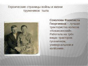 Героические страницы войны и жизни тружеников тыла Соколова Феоктиста Георги