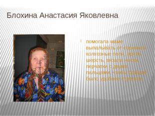 Блохина Анастасия Яковлевна помогала маме выпалывать от сорняков колхозные по