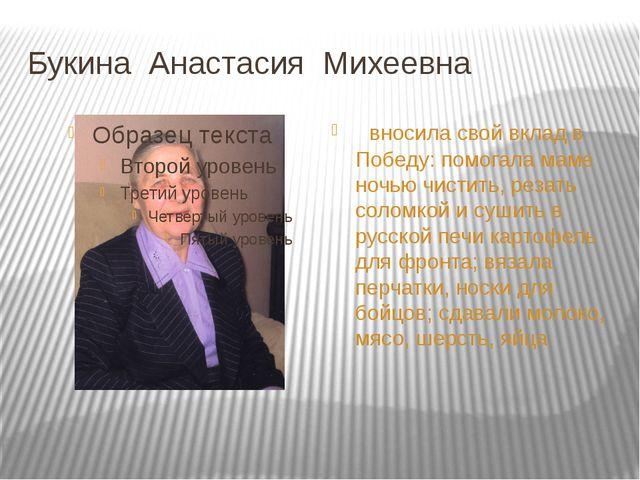 Букина Анастасия Михеевна вносила свой вклад в Победу: помогала маме ночью чи...