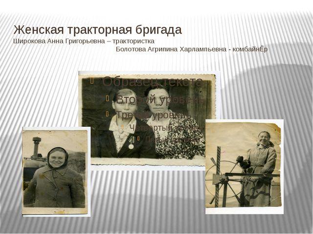 Женская тракторная бригада Широкова Анна Григорьевна – трактористка Болотова...