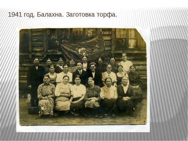 1941 год. Балахна. Заготовка торфа.