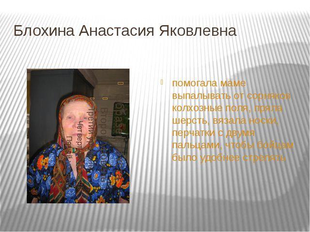 Блохина Анастасия Яковлевна помогала маме выпалывать от сорняков колхозные по...
