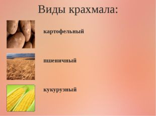 картофельный пшеничный кукурузный Виды крахмала: