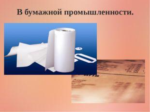 В бумажной промышленности.