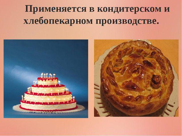 Применяется в кондитерском и хлебопекарном производстве.