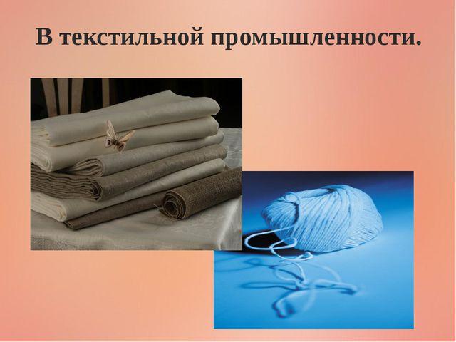 В текстильной промышленности.
