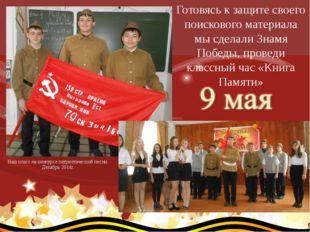 Наш класс на конкурсе патриотической песни. Декабрь 2014г. Готовясь к защите