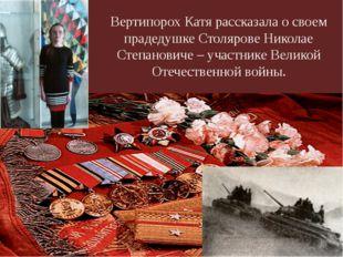 Вертипорох Катя рассказала о своем прадедушке Столярове Николае Степановиче –