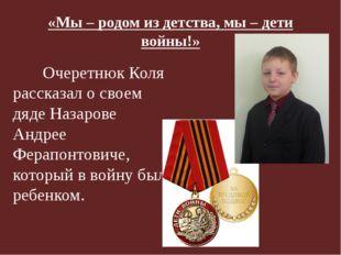 «Мы – родом из детства, мы – дети войны!» Очеретнюк Коля рассказал о своем дя