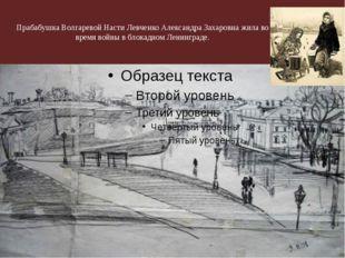 Прабабушка Волгаревой Насти Левченко Александра Захаровна жила во время войны