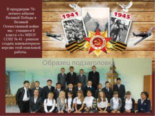 В преддверии 70-летнего юбилея Великой Победы в Великой Отечественной войне м