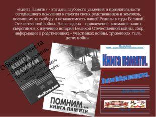 «Книга Памяти» - это дань глубокого уважения и признательности сегодняшнего