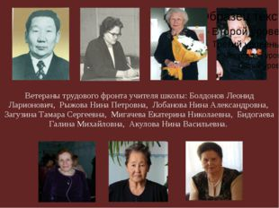 Ветераны трудового фронта учителя школы: Болдонов Леонид Ларионович, Рыжова Н