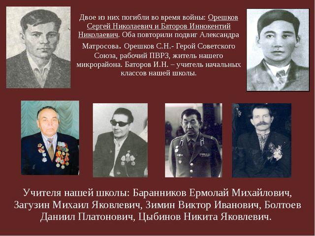 Двое из них погибли во время войны: Орешков Сергей Николаевич и Баторов Иннок...
