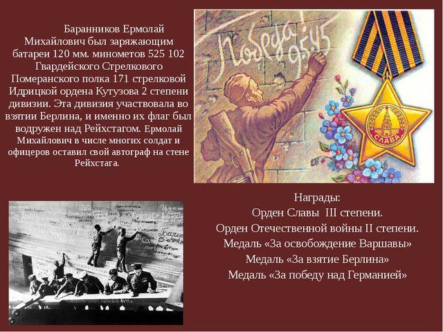 Баранников Ермолай Михайлович был заряжающим батареи 120 мм. минометов 5251...