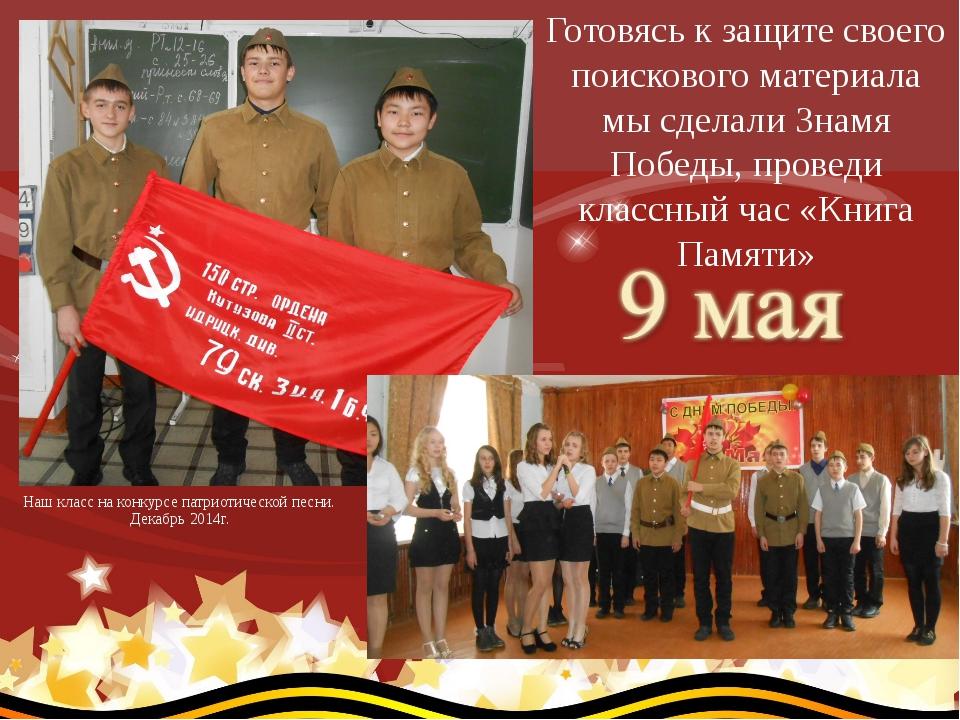 Наш класс на конкурсе патриотической песни. Декабрь 2014г. Готовясь к защите...