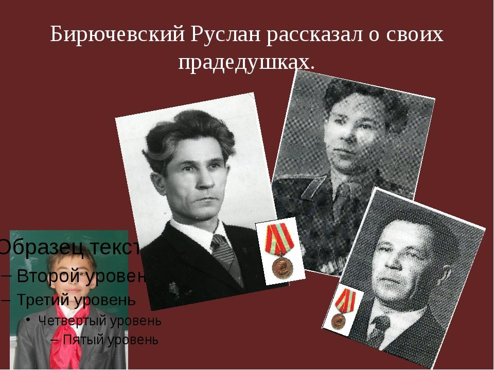 Бирючевский Руслан рассказал о своих прадедушках.