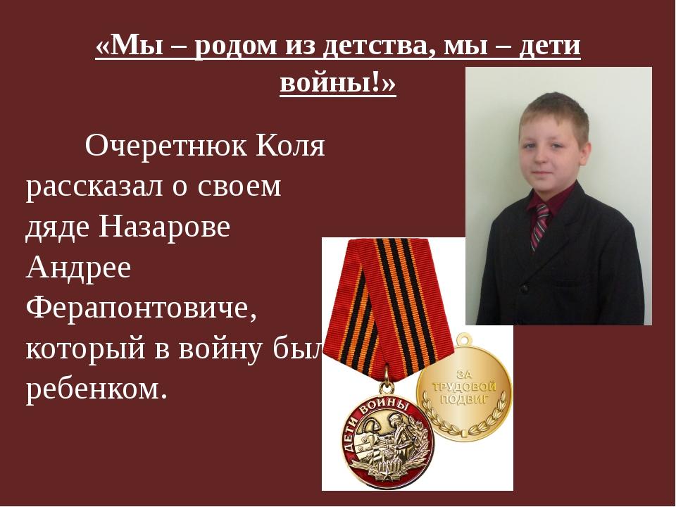 «Мы – родом из детства, мы – дети войны!» Очеретнюк Коля рассказал о своем дя...