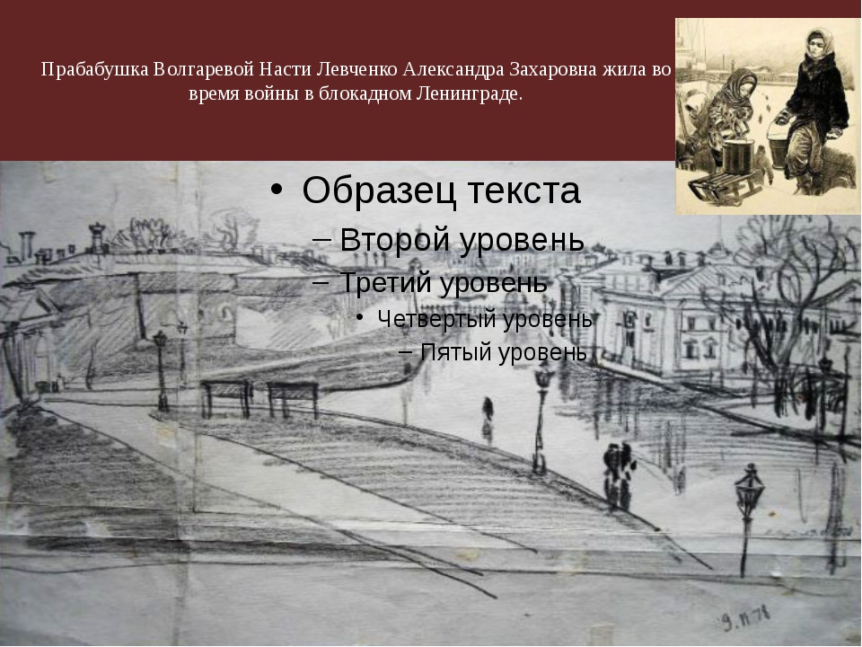 Прабабушка Волгаревой Насти Левченко Александра Захаровна жила во время войны...