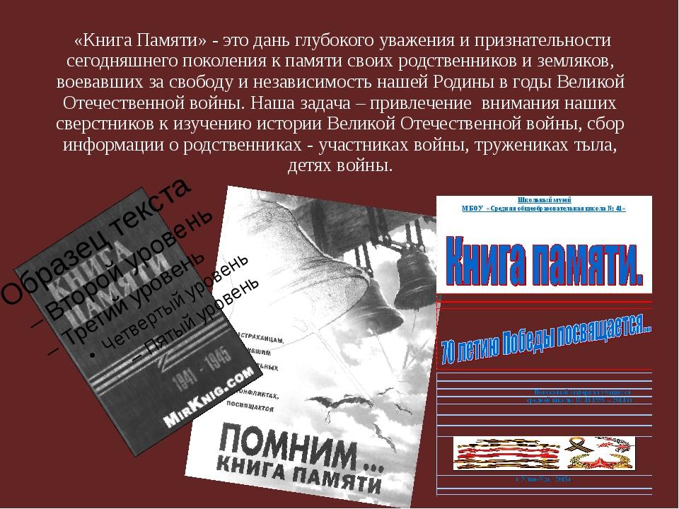 «Книга Памяти» - это дань глубокого уважения и признательности сегодняшнего...