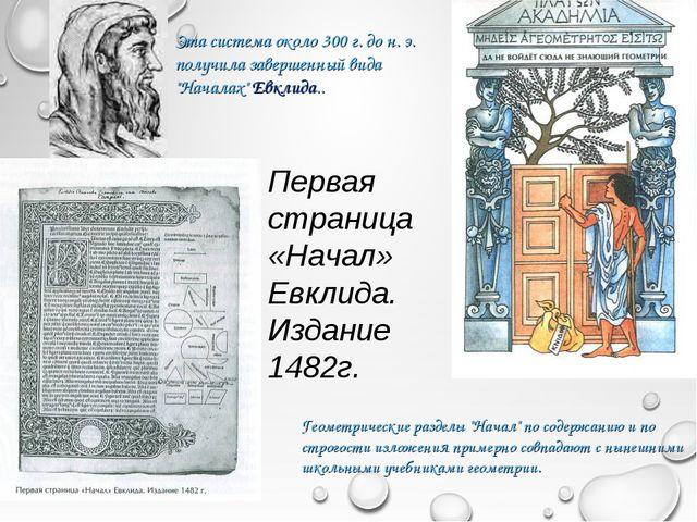 """Эта система около 300 г. до н. э. получила завершенный вида """"Началах"""" Евклида..."""