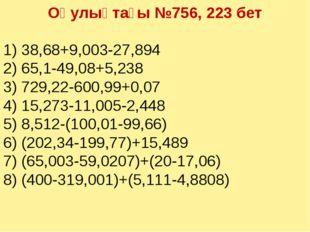 Оқулықтағы №756, 223 бет 1) 38,68+9,003-27,894 2) 65,1-49,08+5,238 3) 729,22-