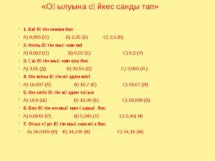 «Оқылуына сәйкес санды тап» 1. Екі бүтін оннан бес А) 0,005 (О) В) 2,05 (Б) С
